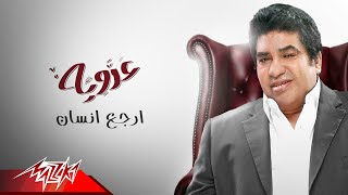 Ahmed Adaweya - Ergeaa Insan  | أحمد عدويه - ارجع انسان