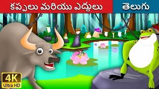 కప్పలు మరియు ఎద్దులు | The Frog And Ox in Telugu | Telugu Stories | Telugu Fairy Tales