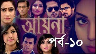 Ayana | EP - 10 | Bangla Serial Drama | Rtv
