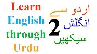 Learn English through Urdu | Full English speaking course part 2