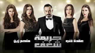 Jareemat Shaghaf Official Song (audio) | عقدة ذنب - ملحم زين - جريمة شغف