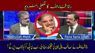 Exclusive Interview of Rana Sana Ulah | Live With Nasrulah Malik | 15 December 2017 | Neo News