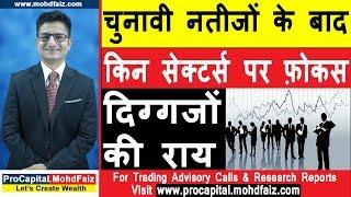 चुनावी नतीजों के बाद किन सेक्टर्स पर फ़ोकस ? | Latest Share Market News | Latest Stock Market News