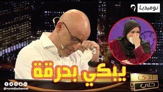شاهد سفيان داني يبكي مع المتسابقة نصيرة في برنامج أدي ولا خلي