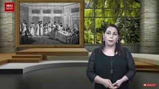 قسمت سوم: خان نشین های آزربایجان - برنامه فارسی اینک آزربایجان