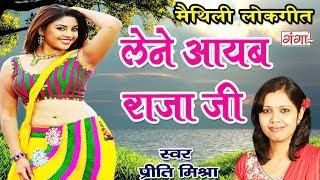 लेने आयब राजा जी - Maithili Lokgeet | Maithili Hit Songs 2017 | Preeti Mishra Hits