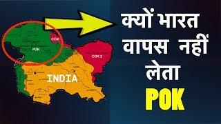 क्यों भारत POK  को वापस लेना  चाहता नहीं ?Why India not willing to get back POK  !!