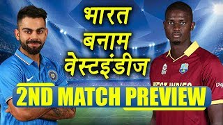 India Vs West Indies 2nd ODI Match Preview and Predictions | वनइंडिया हिंदी
