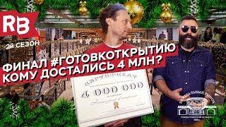 Финал проекта #готовкоткрытию.  Кому достались 4 миллиона?