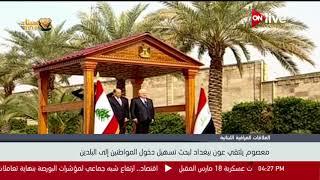 فؤاد معصوم يلتقي ميشال عون ببغداد لبحث تسهيل دخول المواطنين إلى البلدين
