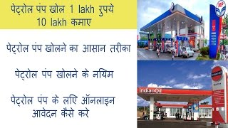 How to get a petrol pump license in India and apply online