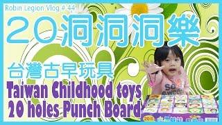 【玩具開箱】台灣古早玩具20洞洞樂(搓搓樂) /childhood toys punch board(20 holes)/箱くじ景品20点を引いてみた 《Robin軍團》#44