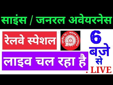 LIVE CLASS OF SCIENCE AND GK FOR LAVEL 1 AND NTPC OR JE