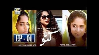 Katto Episode 1 - 21st March 2018 - ARY Digital Drama
