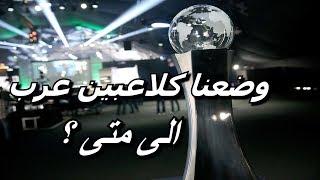 متى يتحقق حلمنا كلاعبين عرب ! 😢
