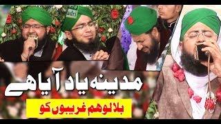 Best Kalam 2018 Madina Yaad Aata Hai - Yaad e Madina Furqan Attari Naat Sharif 2018