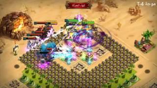 صراع الصحراء - انهاء الموجة T