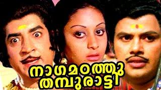 Nagamadathu Thamburatti Malayalam Movie | Prem Nazir | Jayabharathi | Malayalam Full Movies 2016