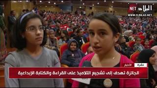 """العاصمة : تتوج التلاميذ الفائزين بجائزة """" أقلام بلادي """""""