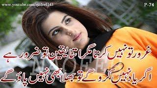 Sad urdu poetry| 2 Line New Urdu Poetry| Trending Poetry | Adeel Hassan