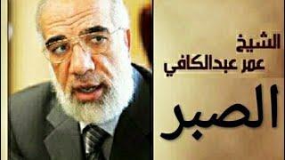 الصبر  الشيخ عمر عبد الكافي  محاضرة  رائعة جدا