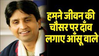 Aamne Samne With Dr. Kumar Vishwas  HD (Anurradha Prasad)