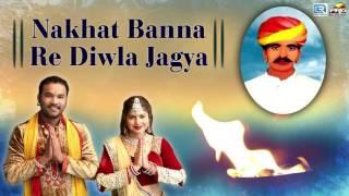 Nakhat Banna Re Diwla Jagya | Mahendra Boyal | Nakhat Banna Bhajan | Rajasthani Song | FULL Audio