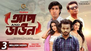 Up & Down | Tawsif | Peya Bipasha | Arfan | Bangla New Natok 2017 | Full HD