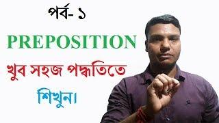 Basic english grammar prepositions tutorial in bangla language