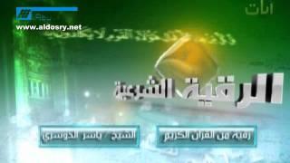 الشيخ  ياسر الدوسري يتلو الرقية  بصوت  مؤلم ومؤثر