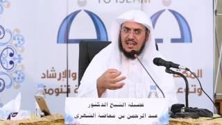 مقدمة في علم التفسير لفضيلة الشيخ الدكتور عبدالرحمن معاضه الشهري