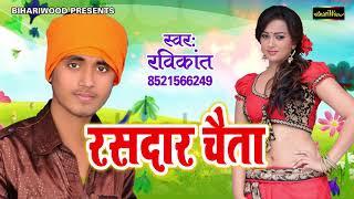 चढ़ल चइतवा लागे गर्मिया - Rasdaar Chaita - Ravi Kant - Bhojpuri Chaita Songs 2018