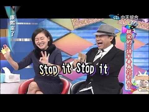 2014.11.18康熙來了完整版 親愛的!請不要再控制我了!