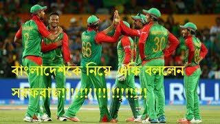 আজ বাংলাদেশ বনাম পাকিস্তান পস্তুতি ম্যাচ ।। ম্যাচ শুরুর আগে একি বললেন সরফরাজ ।। bangladesh cricket