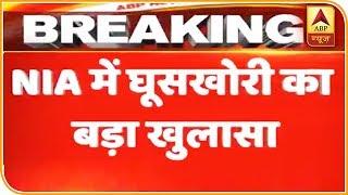 हाफिज सईद टेरर फंडिंग केस में NIA के 3 अधिकारियों पर रिश्वत मांगने का आरोप