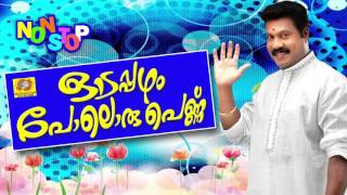 Odapazham Poloru Pennu | Hit Songs of Kalabhavan Mani | Non Stop Malayalam Nadanpattukal
