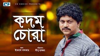 Kodom Chora   Mir Sabbir   Mousumi Biswas   Arfan Ahmed   Binoy   Dipu Hazra   Bangla Natok