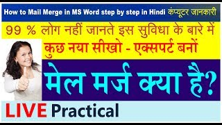 How to Mail Merge in MS Word in Hindi - What is mail merge and its steps (Microsoft word + Excel)