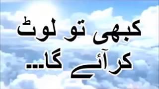 Kabhi to laoot Kay ay ga Maulana Tatiq Jameel
