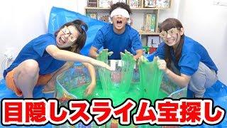 【実験】大量のスライムで目隠しスライム宝探しやってみた!Blindfolded Slime Challenge