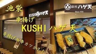 池袋【KUSHIハゲ天】の串揚げスペシャルランチ Fried Skewer Lunch of KUSHI HAGETEN in Ikebukuro.【飯動画】