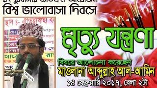 মৃত্যু যন্ত্রনা কত কঠিন New Islamic Bangla Waz- 2017 by abdullah al-amin মন্থনা বাজার, রংপুর