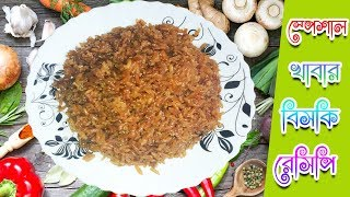 বরিশালের স্পেশাল খাবার বিসকি রেসিপি ।। Barisaler special food biski recipe ।।