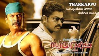 Latest Malayalam Dubbed Movie | THARKAPPU | New Malayalam Movie | Latest Movie | 2017 | New Release