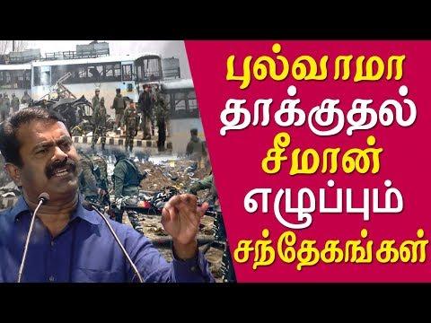 Xxx Mp4 Seeman Latest Speech On Pulwama Attack Seeman Raise A Series Of Doubts To Modi Seeman Speech 3gp Sex