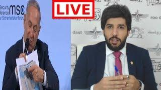 نتانیاهو در کنفرانس مونیخ و ترسش از امپراطوری ایران بزرگ _ پخش زنده رودست