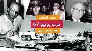 جذور الحاضر: حرب يونيو 67 بعد نصف قرن