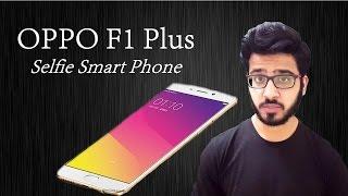 OPPO F1 Plus Specs, Review & Price In Pakistan { Selfie Smart Phone }