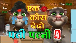 Talking Tom Hindi - Pati Vs Patni Funny Comedy 4 - पति पत्नी - Talking Tom Funny Videos