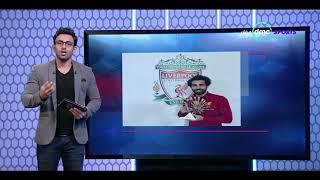 إبراهيم فايق ينبهر بـ محمد صلاح عقب الفوز بجائزة  BBC  أفضل لاعب افريقي لعام 2017 -الحريف